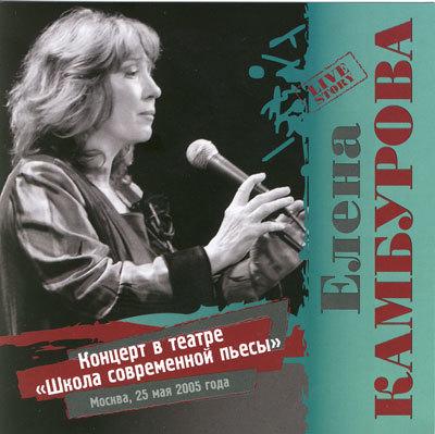 Елена Камбурова - Концерт в театре «Школа современной пьесы» (2005)